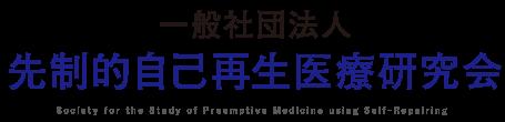 一般社団法人先制的自己再生医療研究会